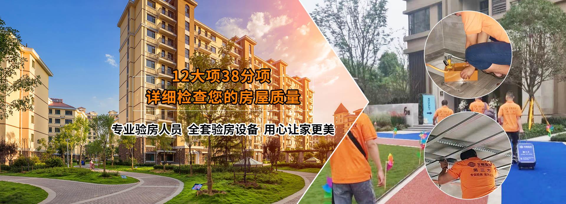 重庆第三方验房